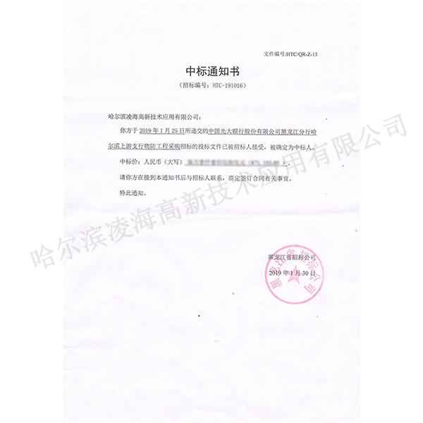2019年光大中标通知书