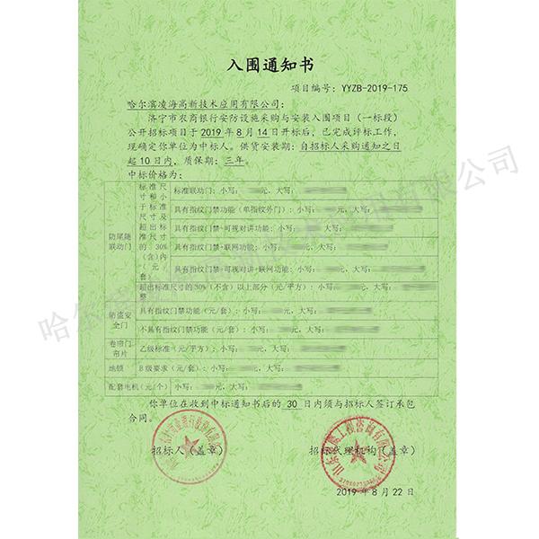 2019济宁农商门类中标
