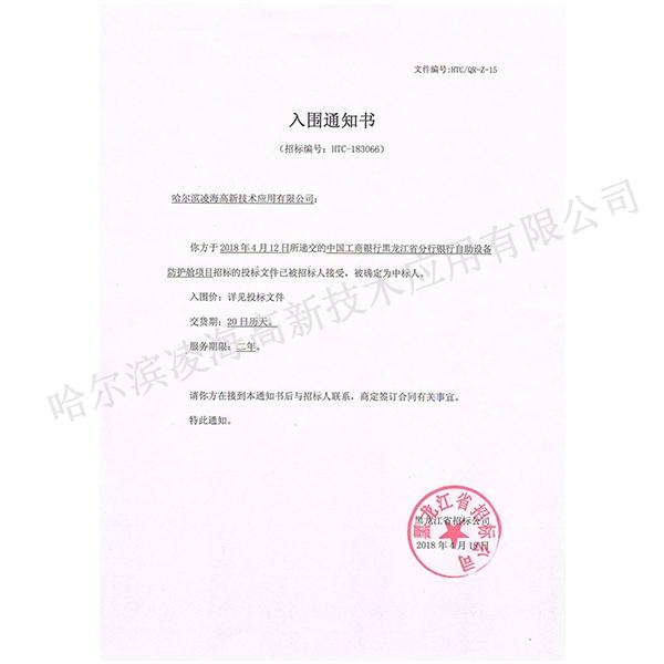 中国工商银行防护舱