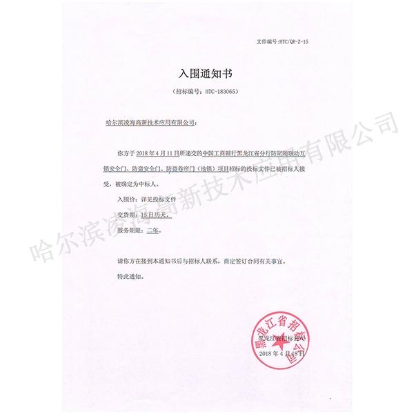 中国工商银行防盗门、尾随门、卷帘门中标通知书