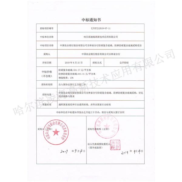 2019农行吉林省分行玻璃中标