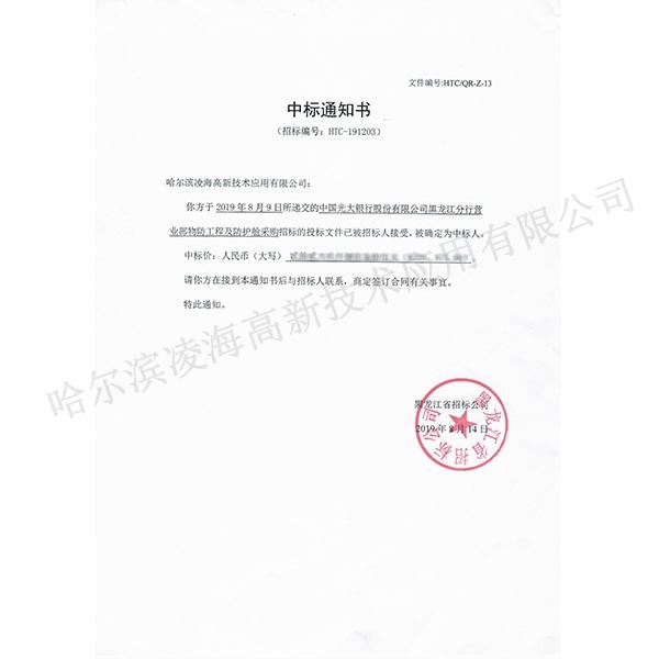 2019光大省行营业部中标通知书